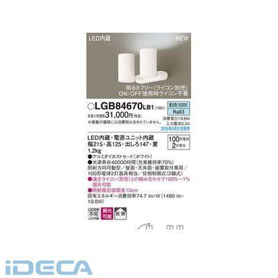 AT51563 LEDスポットライト100形×2直付昼白