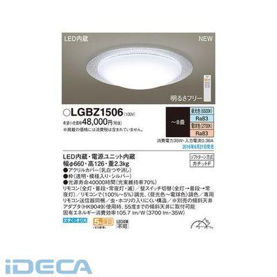 AU93222 LEDシーリング洋風調色丸型8畳