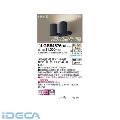 AV69278 LEDスポットライト100形×2直付温白