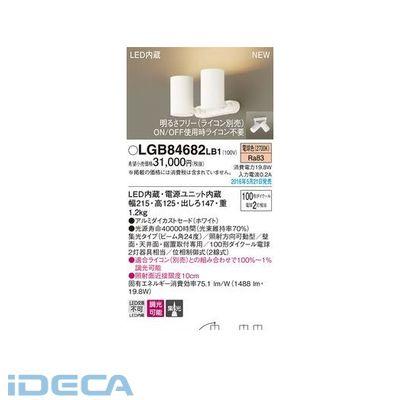 BL86993 LEDスポットライト100形×2直付電球