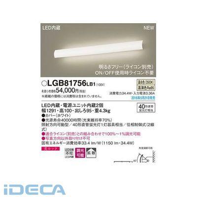 BM37697 LEDブラケット 長手フラップ(温白色)