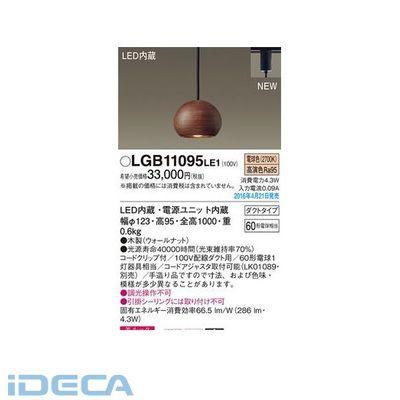 BM58603 LEDペンダントダクト用無垢ウォールナッ