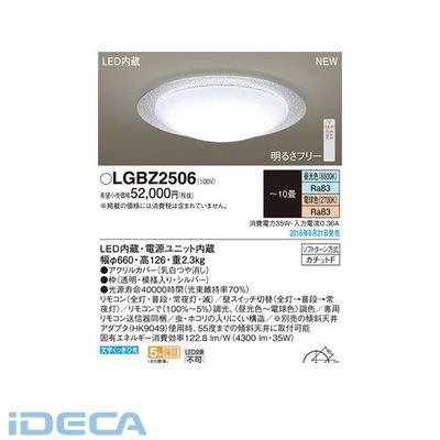 BN03300 LEDシーリング洋風調色丸型10畳