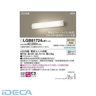 CN51624 LEDブラケット 長手フラップ(温白色)
