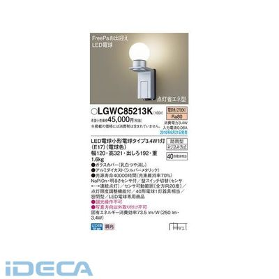 CP57478 LDA3X1ポーチライトFreePa