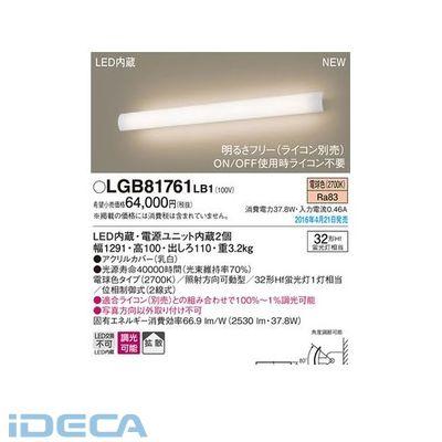 CR69339 LEDブラケット 長手フラップ(電球色)