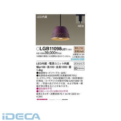 CR90245 LEDペンダントダクト用南部鉄器 紫