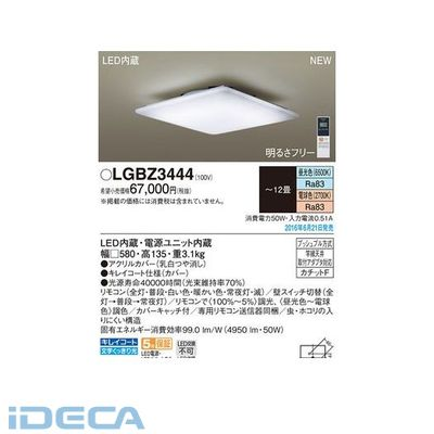 CS09590 LEDシーリング洋風調色角型12畳