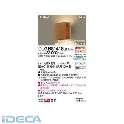 CU12406 LEDブラケット 木 チェリー調