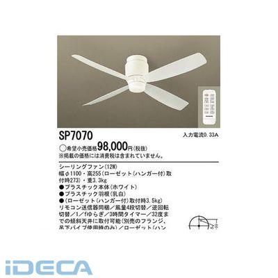 CV27209 φ110シーリングファンホワイト
