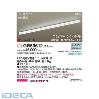 DL41982 LEDラインライト1500全般拡散 昼白
