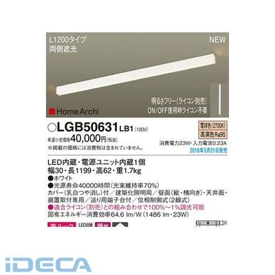 DN59697 LEDラインライト1200両側遮光 電球