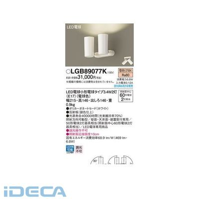 DN89495 LDA3X2スポットライト