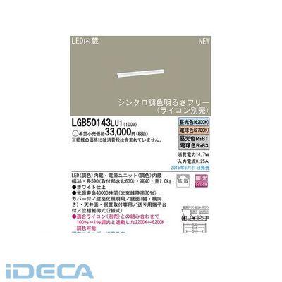 DR41664 LEDアーキテクチャルライト調色