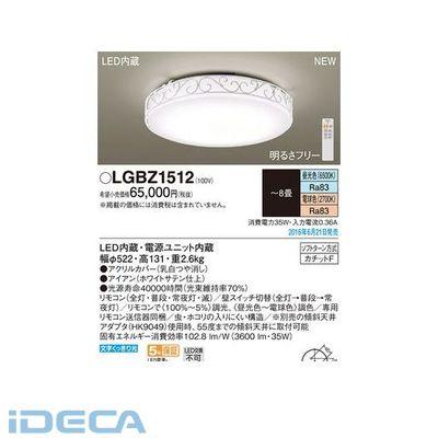 DR56506 LEDシーリング洋風調色丸型8畳