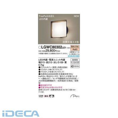 DR96757 LEDポーチライト FreePa