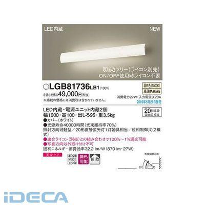 DS83266 LEDブラケット 長手フラップ 温白色