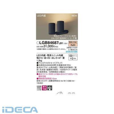 DU50277 LEDスポットライト100形×2直付電球