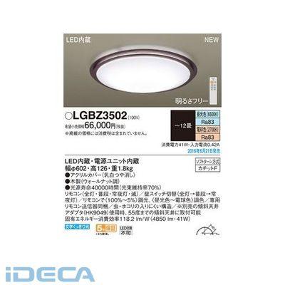 DV41232 LEDシーリング洋風調色丸型12畳