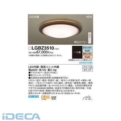 EL58947 LEDシーリング洋風調色丸型12畳
