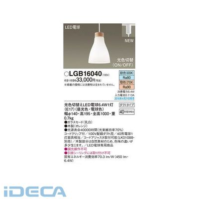 EN06613 LDA6×1ペンダントダクト用乳白 光色