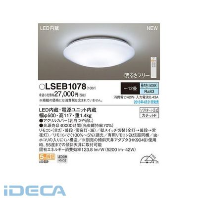 EP16913 LEDシーリング定番昼白丸型12畳