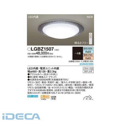 ES70433 LEDシーリング洋風調色丸型8畳