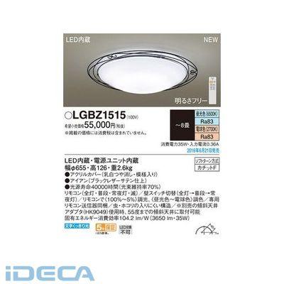 EU88148 LEDシーリング洋風調色丸型8畳
