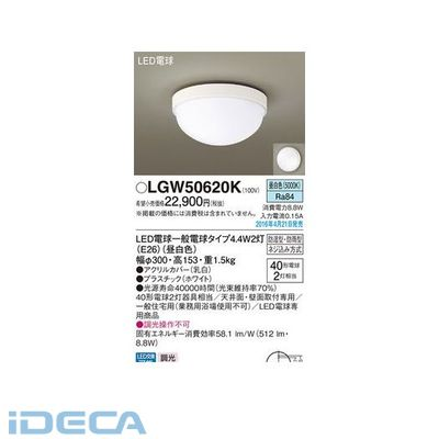 EW04455 LDA4X2シーリング 防湿・防雨型