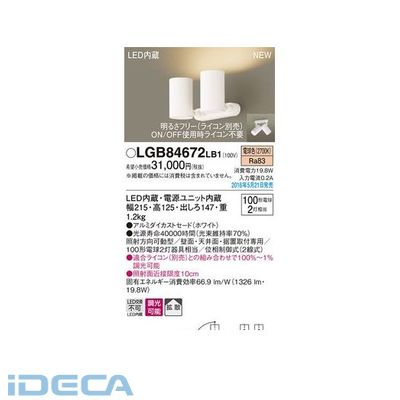 FU60416 LEDスポットライト100形×2直付電球