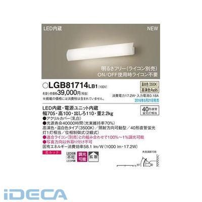 FV11120 LEDブラケット 長手フラップ(温白色)
