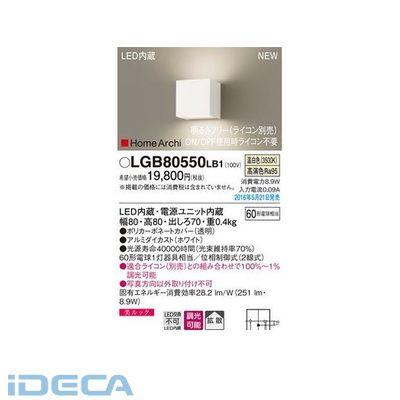 FV36472 LEDブラケット上下配光ホワイト 温白色