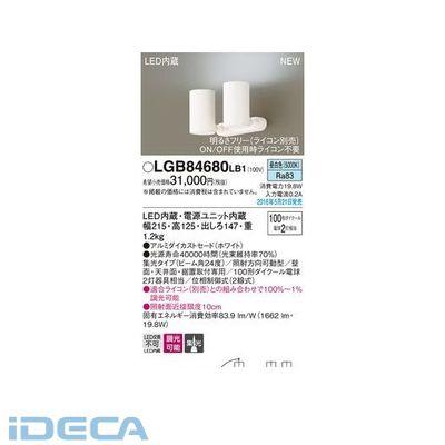FW78131 LEDスポットライト100形×2直付昼白