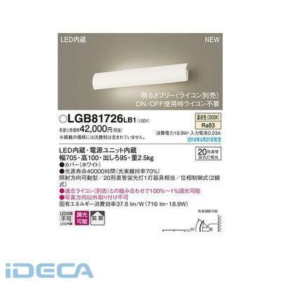 GL28835 LEDブラケット 長手フラップ 温白色