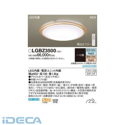 GN86801 LEDシーリング洋風調色丸型12畳