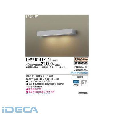 GR32963 LED表札灯 防雨型