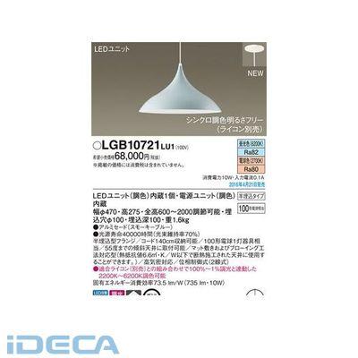 GS10523 LEDペンダント半埋込ブルー 調色