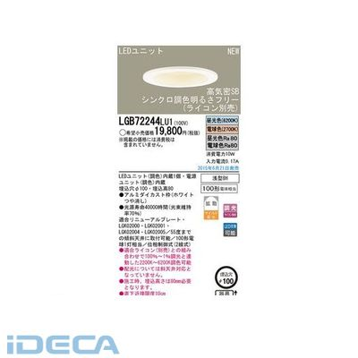 GS29925 LEDユニット100ダウンライトSB調色