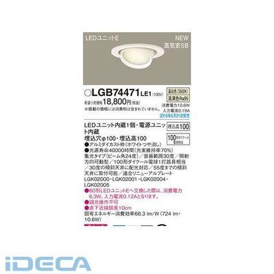 GS40321 LEDダウンライト100形集光 温白色
