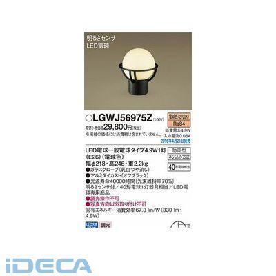 GS70119 LDA5X1門柱灯明るさセンサ