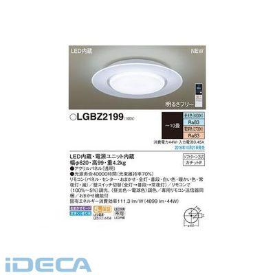 GT21199 天井直付型 LED【昼光色・電球色】 シーリングライト リモコン調光・リモコン調色 ~10畳