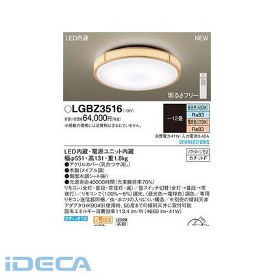 GU22231 LEDシーリング洋風調色丸型12畳