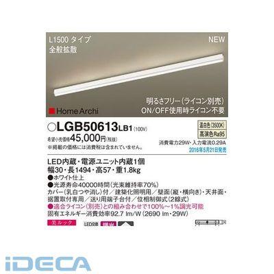 GV19193 LEDラインライト1500全般拡散 温白