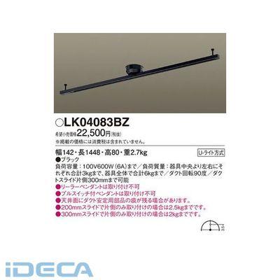 HL05549 インテリアダクトスライド回転タイプ