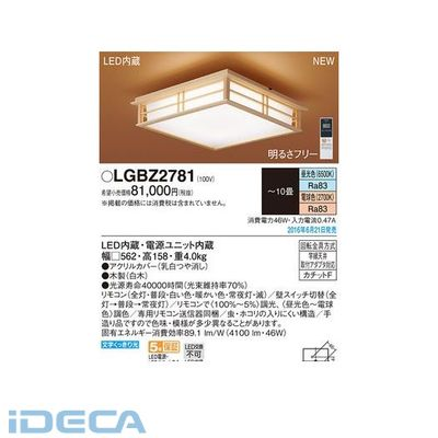 HM83013 LEDシーリング和風調色角型10畳