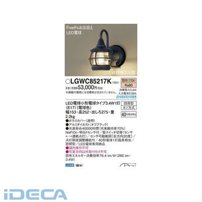HR66331 LDA3X1ポーチライトFreePa