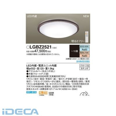 HV61510 LEDシーリング洋風調色丸型10畳