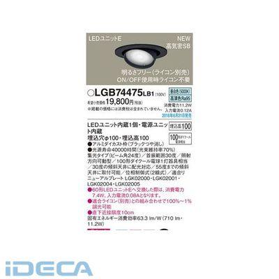 HV71963 LEDダウンライト100形集光黒枠 昼白