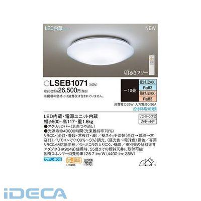 HV76409 LEDシーリング定番調色丸型10畳