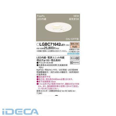 HW37566 FreePaダウンライトトイレ用 電球色